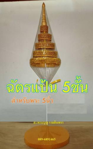 ฉัตรแป้น  สำหรับวางพระพุทธรูป ( ถอดแยกชิ้นไม่ได้ ) 8