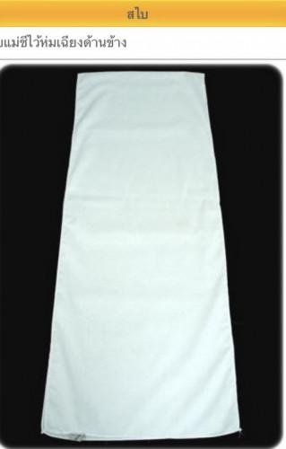 ชุดขาวเด็กชีพราหมณ์น้อย (  เสื้อ+ผ้าถุงเอวยาง )  ตรารัตนาภรณ์แท้ ตัวแทนจำหน่ายโดยสะพานบุญ 6