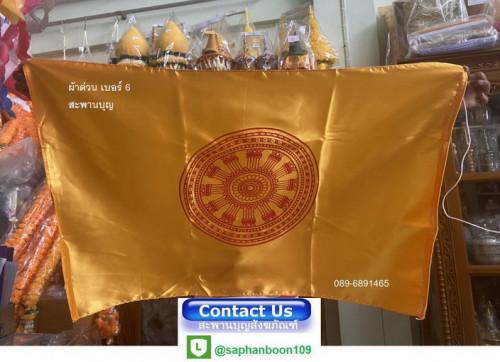 ธงธรรมจักร แบบผืนและแบบราว ( สำหรับวัด ) ธงราวธรรมจักร 4