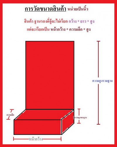 ฐานรองเจ้าที่จีน แบบมีหลังพิง ตัวแอล  มีหลายขนาด (ฐานรองตี่จู่เอี๊ยะ L ) 9