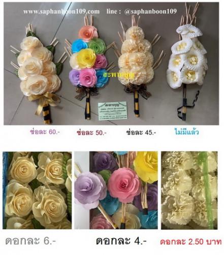 ดอกไม้จันทน์วีไอพี  ดอกไม้จันทน์ไฮโซ ดอกไม้จันทน์ชาววัง ดอกไม้จันทน์สวยๆพิเศษ VIP 6