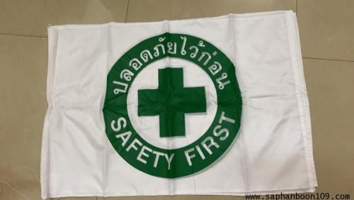 ธงเซฟตี้  ธงSAFETY