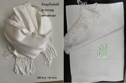 ผ้าคลุมไหล่แม่ชี  ผ้าบางเบา ซักง่ายแห้งไว คลุมไหล่ได้ยาว + หมวกไหมพรมถักมือ