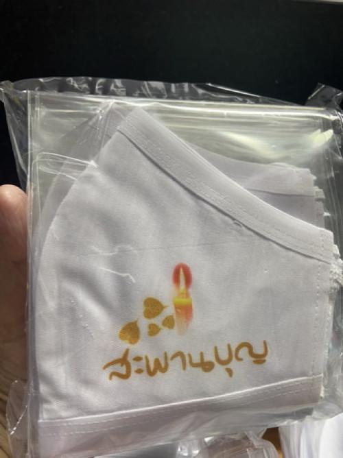 แมสหน้ากากผ้าสีขาว สายบุญ ลายการ์ตูนน่ารักๆ 7ชิ้น 7 วัน ใส่ไม่ซ้ำ  ( ขายเป็นชุด ) 1