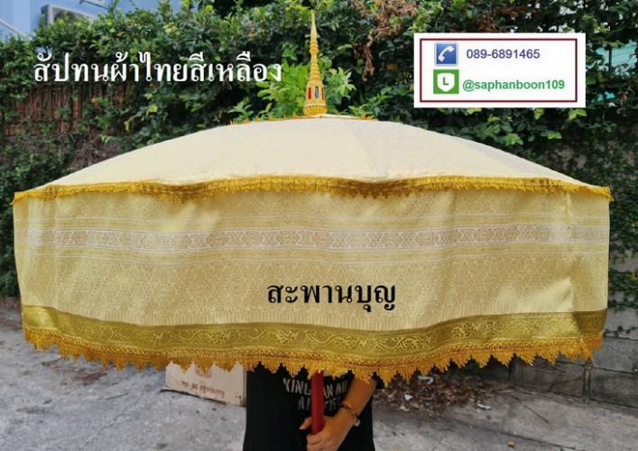 สัปทนผ้าลายไทย หัวยอดลงยา ด้ามไม้ชแลค  สะพานบุญ 089-6891465 5
