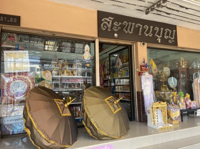 สัปทนผ้าลายไทย หัวยอดลงยา ด้ามไม้ชแลค  สะพานบุญ 089-6891465 8