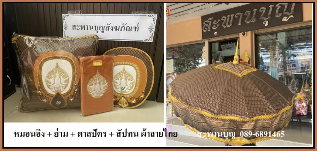 สัปทนผ้าลายไทย หัวยอดลงยา ด้ามไม้ชแลค  สะพานบุญ 089-6891465 3