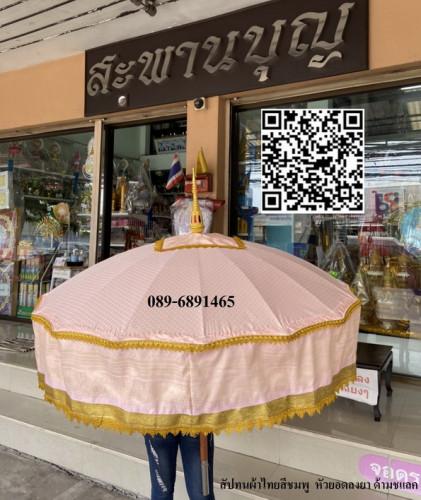 สัปทนผ้าลายไทย หัวยอดลงยา ด้ามไม้ชแลค  สะพานบุญ 089-6891465 4
