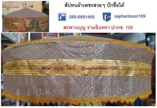 สัปทนผ้าเพชร งานดี ใช้ได้ทั้งงานบวช และ งานทอดกฐิน  วิบวับเมื่อโดนแสง 6