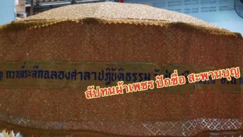 สัปทนผ้าเพชร งานดี ใช้ได้ทั้งงานบวช และ งานทอดกฐิน  วิบวับเมื่อโดนแสง 5