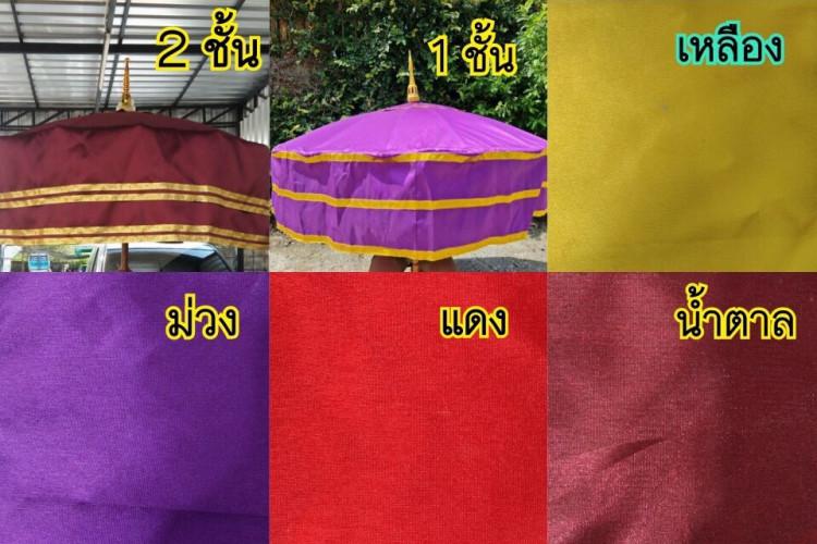 สัปทนผ้าไหมเทียม ( ผ้าไหมอิตาลี่ ) มีหลายสี หลายออพชั่นให้เลือก 6