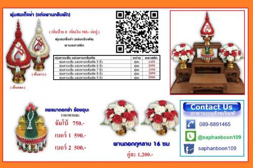 พานพุ่มผ้า  พานดอกไม้ สีแดง สมเด็จย่า ( สมเด็จพระศรีนครินทรา ) 9