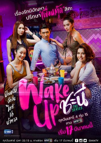 Wake Up ชะนี The Series (2 แผ่นจบ) ปี 61 ช่อง GMM