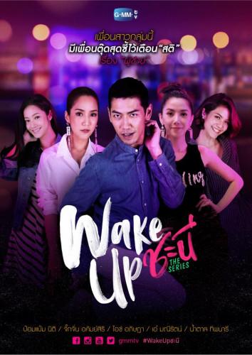 Wake Up ชะนี The Series (2 แผ่นจบ) ปี 61 ช่อง GMM 1