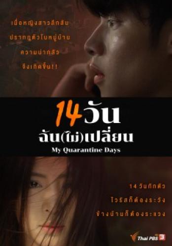 14 วัน ฉัน(ไม่)เปลี่ยน My Quarantine Days (1 แผ่นจบ) ปี 63 ช่อง ThaiPBS
