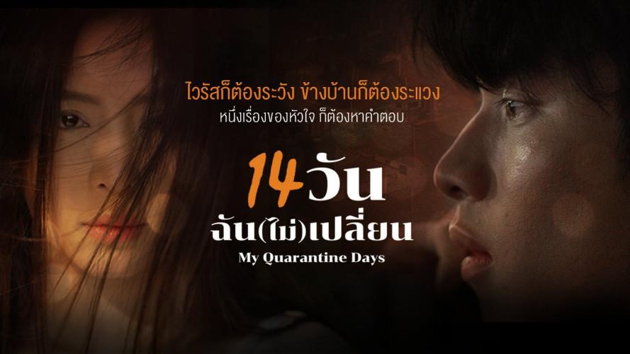 14 วัน ฉัน(ไม่)เปลี่ยน My Quarantine Days (1 แผ่นจบ) ปี 63 ช่อง ThaiPBS 1