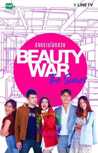 สงครามโลกสวย Beauty War The Series (1 แผ่นจบ) ปี