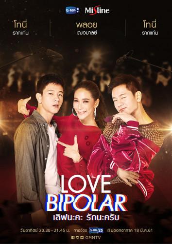 เลิฟนะคะ รักนะครับ Love Bipolar (1 แผ่นจบ) ปี 61 ช่อง GMM