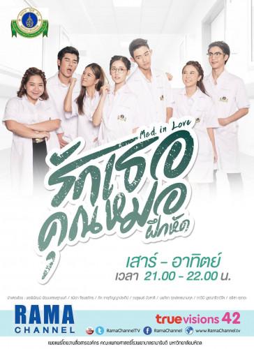 รักเธอคุณหมอฝึกหัด Med in Love  (1 แผ่นจบ) ปี 60 ช่อง One