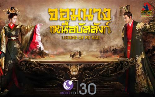 จอมนางเหนือบัลลังก์ Legend of Fuyao (พากย์ไทย 6 แผ่นจบ)