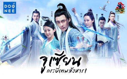 จูเซียน กระบี่เทพสั่งหาร The legend of Chusen (พากย์ไทย 6 แผ่นจบ)