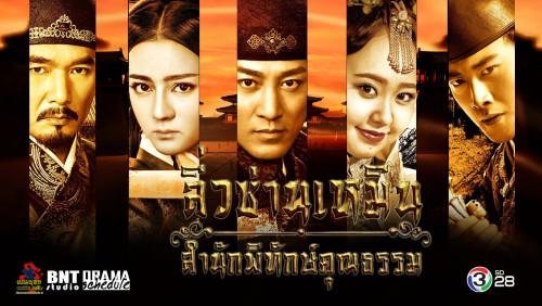 ลิ่วซ่านเหมิน สำนักพิทักษ์คุณธรรม (พากย์ไทย 6 แผ่นจบ) ช่อง 3 SD 28