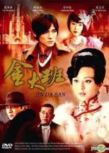 รักสุดท้ายของมาดามจิน The Last Night Of Madam Chin (พากย์ไทย 5 แผ่นจบ) ช่อง 3 Family 13