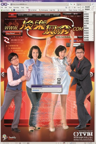 เว็บไซด์สารพัดนึก / คลิกรักเว็ปมหัศจรรย์ Wish And Switch (พากย์ไทย 3 แผ่นจบ) 2012