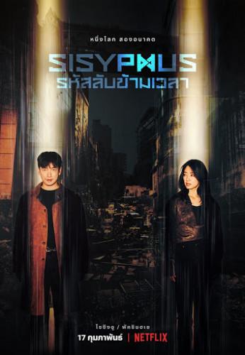 รหัสลับข้ามเวลา Sisyphus The Myth (พากย์ไทย 4 แผ่นจบ) 2 ภาษา 2021