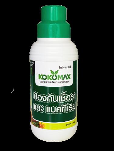 สารชีวภาพกำจัดโรคพืช KOKOMAX ขนาด 1 ลิตร