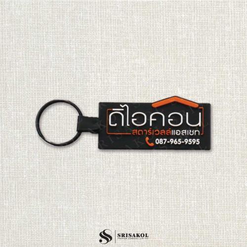 พวงกุญแจยางหยอด โลโก้ ดีไอคอน รหัส A1811-3KR แบบ 5