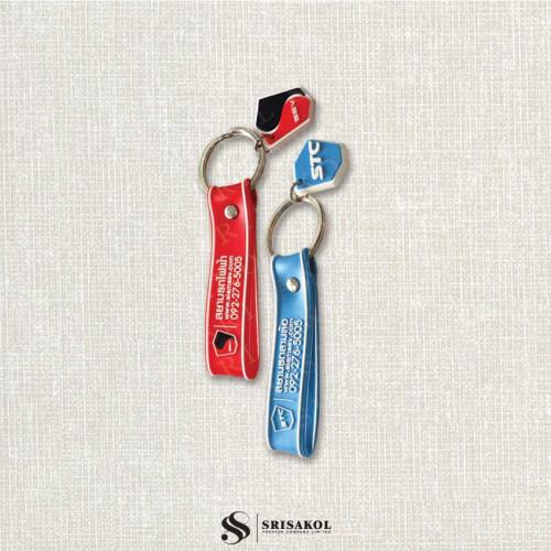 พวงกุญแจยางหยอด  แบบ 2 ชิ้น  รหัส A2040-15KR