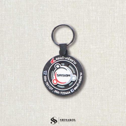 พวงกุญแจยางหยอด รหัส A2105-13KR