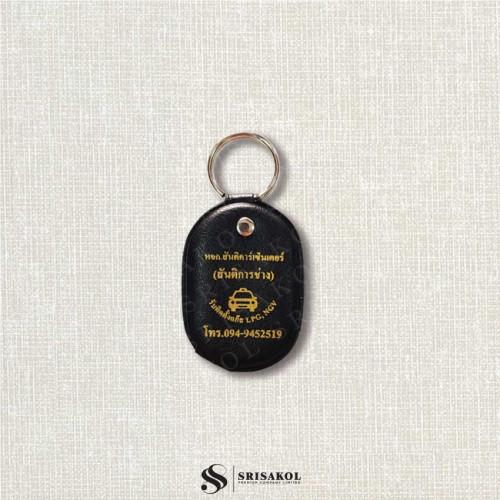 พวงกุญแจ PVC  อัดความร้อน รหัส A2105-11K