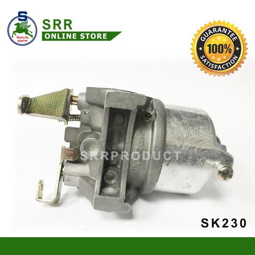 คาร์บูเรเตอร์  SK230 = FG230 ตราม้าบิน สำหรับเครื่องยนต์อเนกประสงค์
