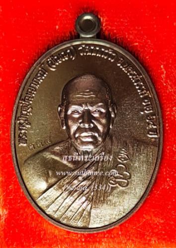 เหรียญรูปเหมือนหลังท้าวเวสสุวรรณ เนื้อทองแดงรมมันปู (เหลี่อมม่วง) {ราคา..ถูกกว่าจอง ปี 2557 !!}