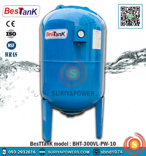 ถังควบคุมแรงดันน้ำ BEST TANK เบสแท้งค์ ถังแรงดันน้ำ รุ่น BHT-300L