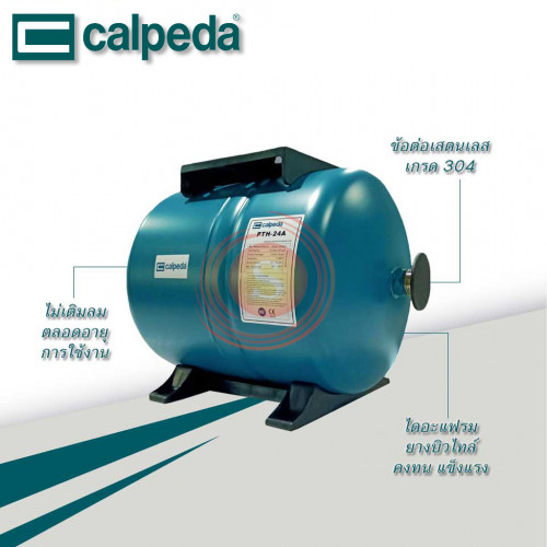 คาลปีด้า CALPEDA VERTICAL PRESSURE TANK - PTV-40A ถังแรงดัน ไดอะเฟรมทรงตั้ง (40 ลิตร)