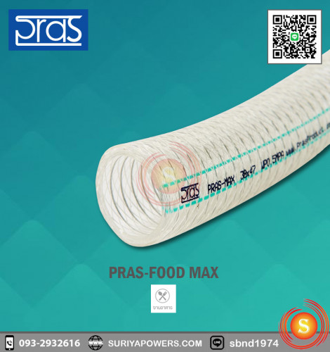 PRAS FOOD MAX - ท่ออาหารใยด้าย+ลวดสารพัดประโยชน์ทนทานสูง PRFM 75