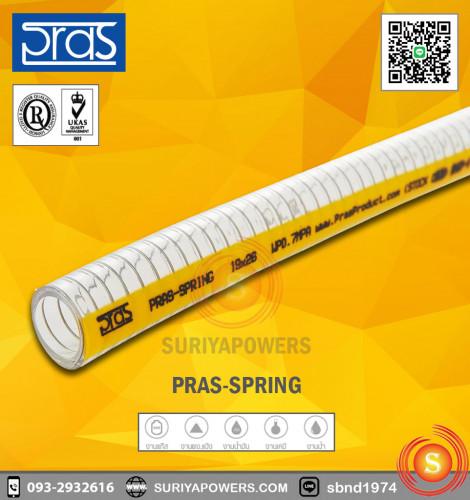 PRAS SPRING - ท่อดูดพีวีซีใยลวดสารพัดประโยชน์ PRSP 200