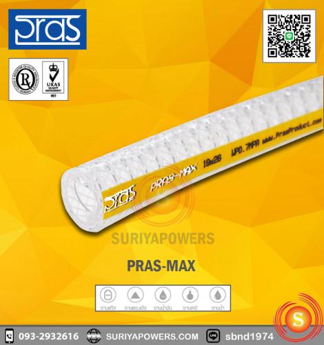 PRAS MAX - ท่อใยด้าย+ลวดสารพัดประโยชน์ทนทานสูง PRM 12
