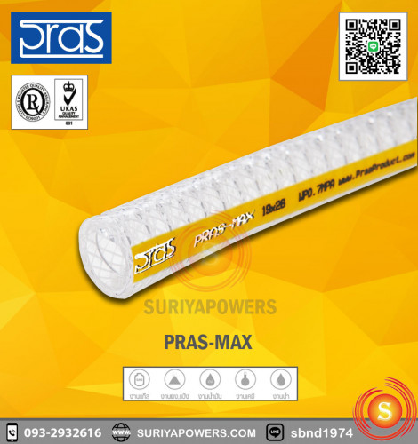 PRAS MAX - ท่อใยด้าย+ลวดสารพัดประโยชน์ทนทานสูง PRM 38