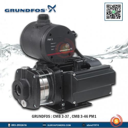 Grundfos ปั๊มน้ำเพิ่มแรงดันอัตโนมัติ รุ่น CMB 3-37 PM1