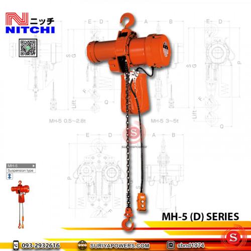 รอกโซ่ไฟฟ้า NITCHI รุ่น : MH5005(0.5 ตัน)