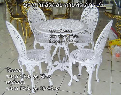 ชุดเก้าอี้อัลลอย ลายพัดเล็ก 4 ที่ / สีขาว