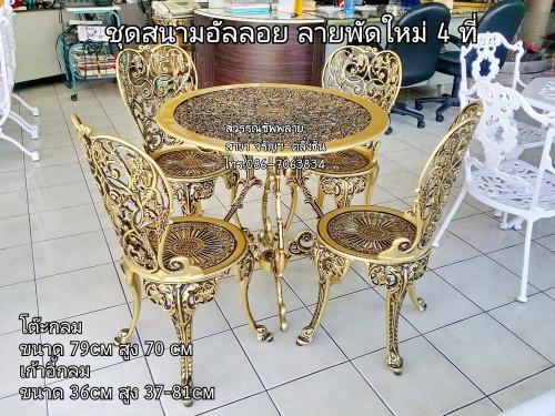 ชุดเก้าอี้อัลลอย ลายพัดใหม่ 4 ที่ /สีทองลงดำ
