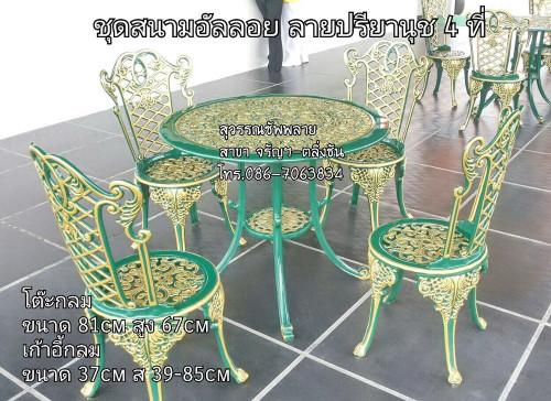 ชุดเก้าอี้อัลลอย ลายปรียานุช 4 ที่ /สีเขียวปัดทอง