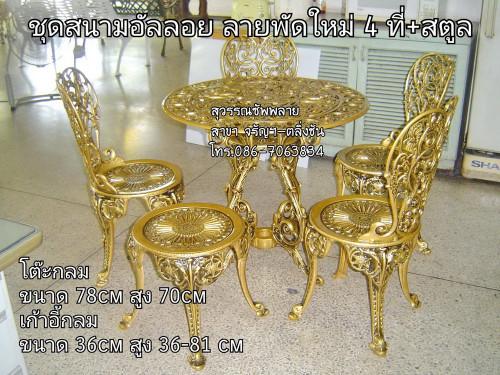 ชุดสนามอัลลอย ลายพัดใหม่ 4 ที่ (โต๊ะกนก) สีทองลงดำ