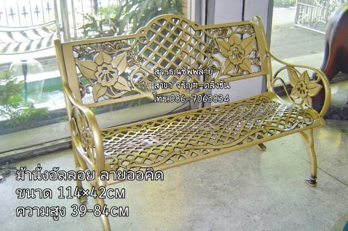 ม้านั่งอัลลอย ลายออคิด ยาว 114 ซม.(สีทองลงดำ)