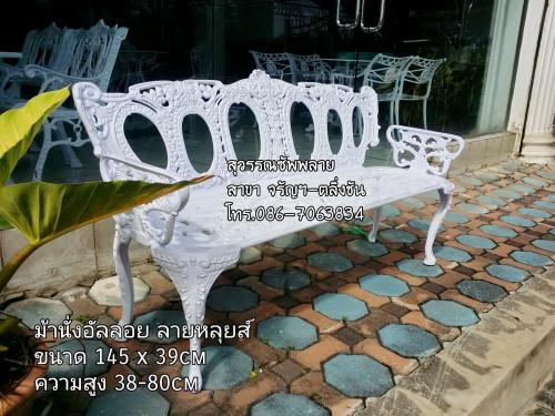 ม้านั่งอัลลอย ลายหลุยส์ ยาว 146 ซม.(สีขาว)